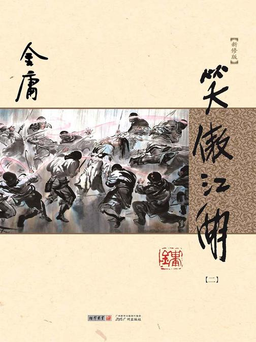 笑傲江湖(新修版)二