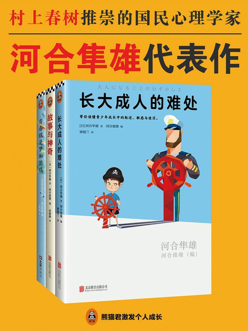 日本国民心理学家河合隼雄代表作(共3册)