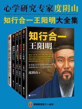 知行合一王阳明大全集(共5册)