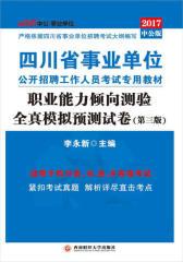 中公版·2017四川省事业单位公开招聘工作人员考试专用教材:职业能力倾向测验全真模拟预测试卷(第3版)