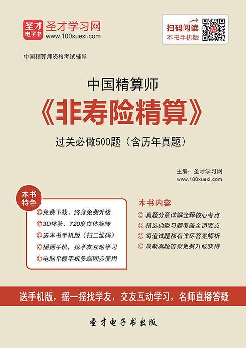 2017年春季中国精算师《非寿险精算》过关必做500题(含历年真题)