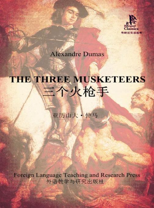 三个火枪手(外研社双语读库)