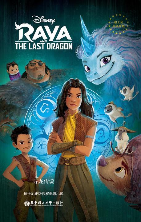 [迪士尼英文原版]寻龙传说 Raya and the Last Dragon