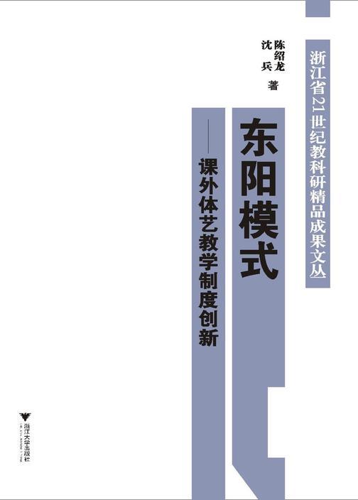 东阳模式:课外体艺教学制度创新