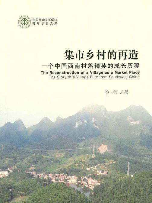 集市乡村的再造:一个中国西南村落精英的成长历程