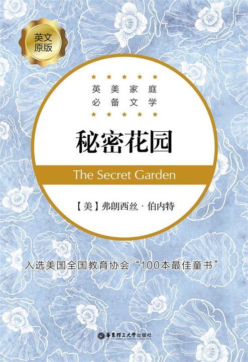 英美家庭文学:秘密花园