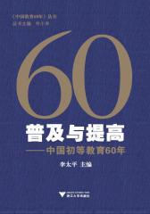 普及与提高——中国初等教育60年