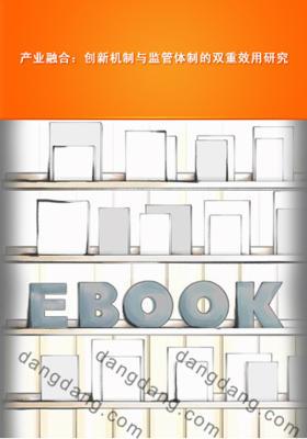 产业融合:创新机制与监管体制的双重效用研究(仅适用PC阅读)