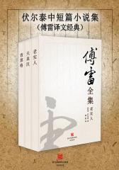 伏尔泰中短篇小说集(傅雷译文经典)