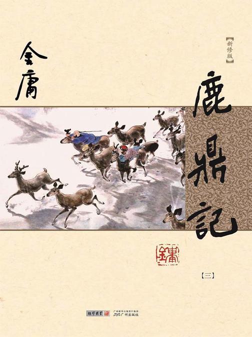 鹿鼎记(新修版)三