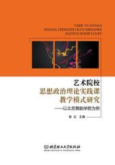 艺术院校思想政治理论实践课教学模式研究——以北京舞蹈学院为例