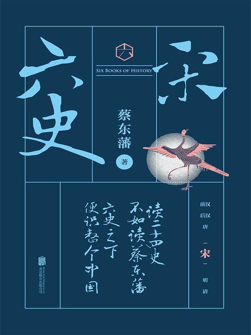 六史:宋史演义(畅销百年,享誉全球的东方历史殿堂级世纪小说,秦、汉、唐、宋、明、清,一个王朝的兴起和衰落)