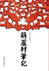 葫芦村笔记(试读本)