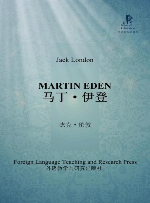马丁·伊登(外研社双语读库)