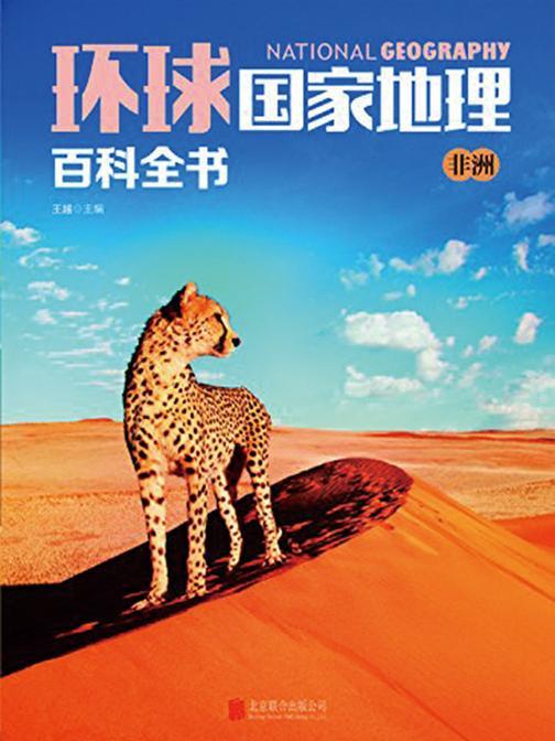 环球国家地理百科全书.非洲
