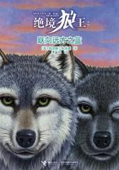 绝境狼王系列6:跃向远方之蓝