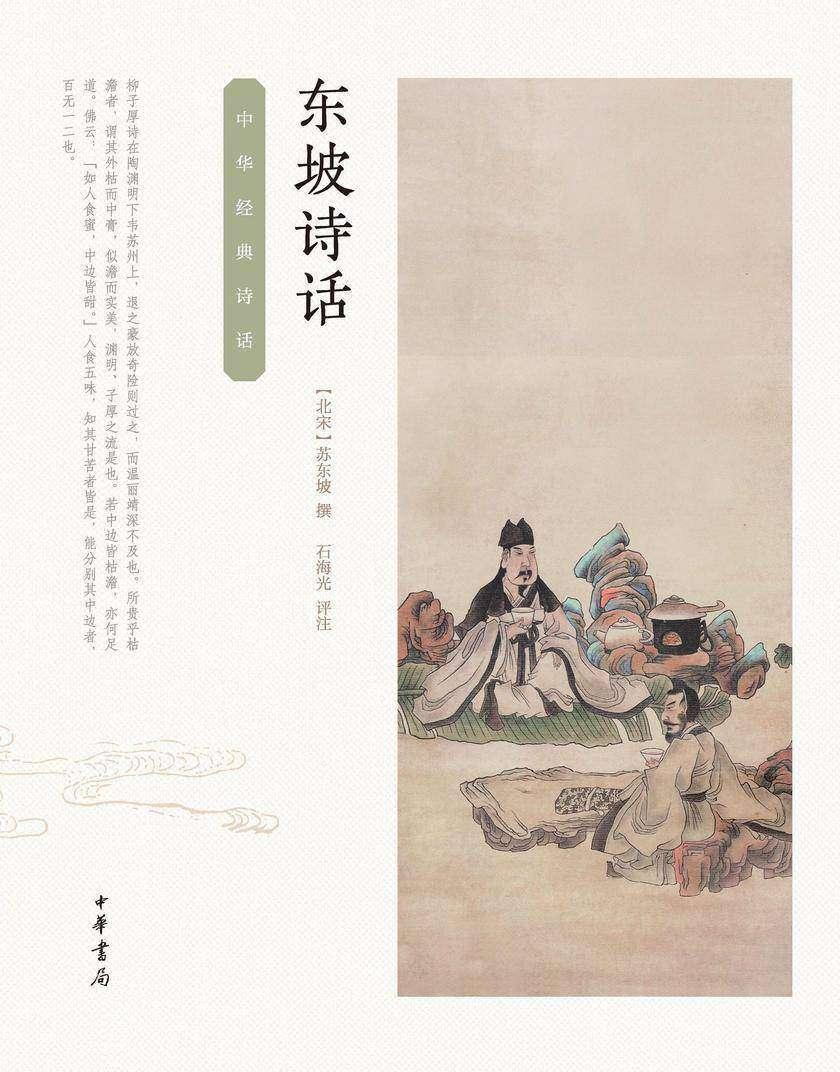 东坡诗话--中华经典诗话