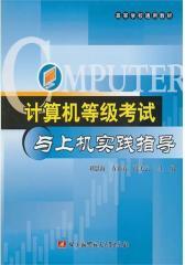 计算机等级考试与上机实践指导(仅适用PC阅读)