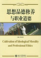 思想品德修养与职业道德(仅适用PC阅读)
