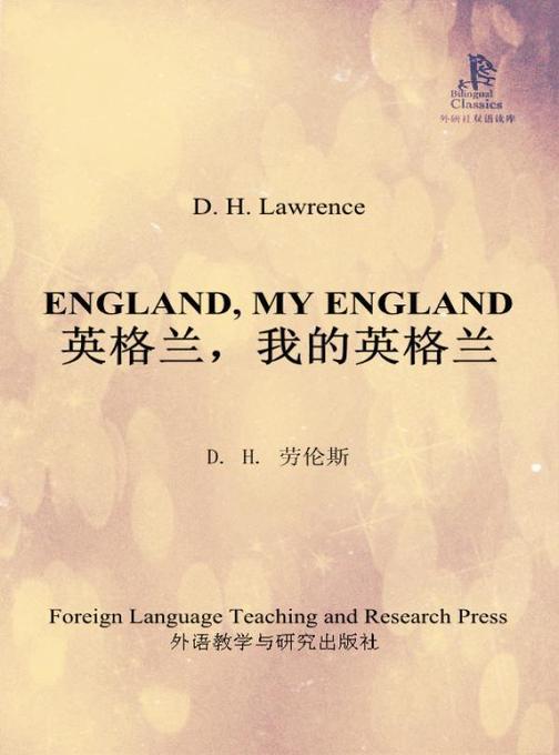 英格兰,我的英格兰(外研社双语读库)