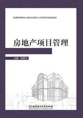 房地产项目管理