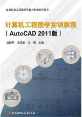 计算机工程图学实训教程:(AutoCAD2011版)(仅适用PC阅读)