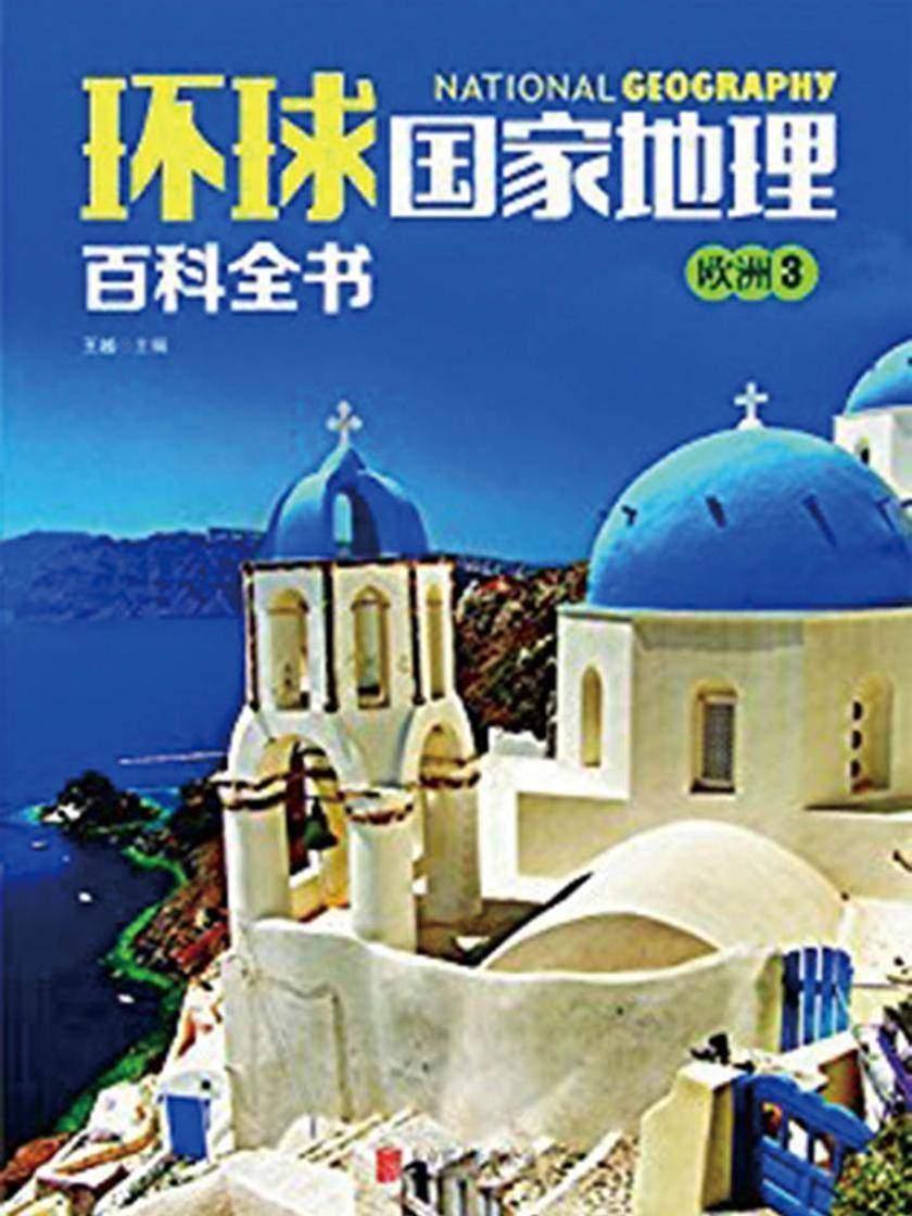 环球国家地理百科全书.欧洲3
