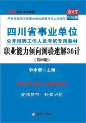 四川省事业单位公开招聘工作人员考试专用系列教材·职业能力倾向测验速解36计(第四版)