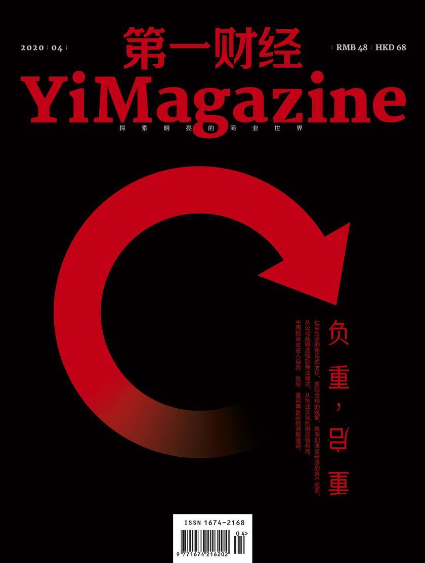 《第一财经》YiMagazine 中国商业如何重启(电子杂志)