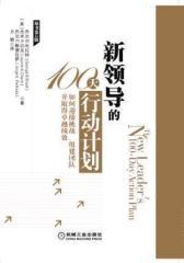 新领导的100天行动计划(试读本)