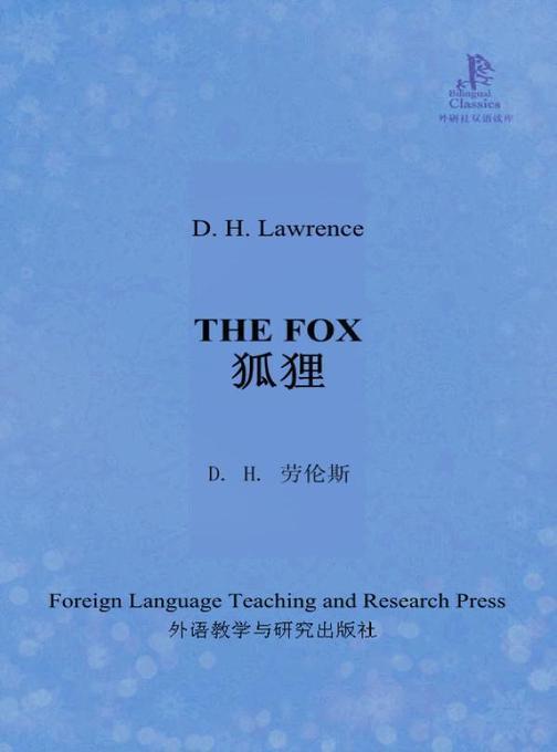 狐狸(外研社双语读库)