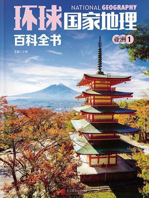 环球国家地理百科全书.亚洲1