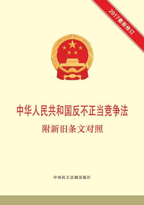 中华人民共和国反不正当竞争法 附新旧条文对照