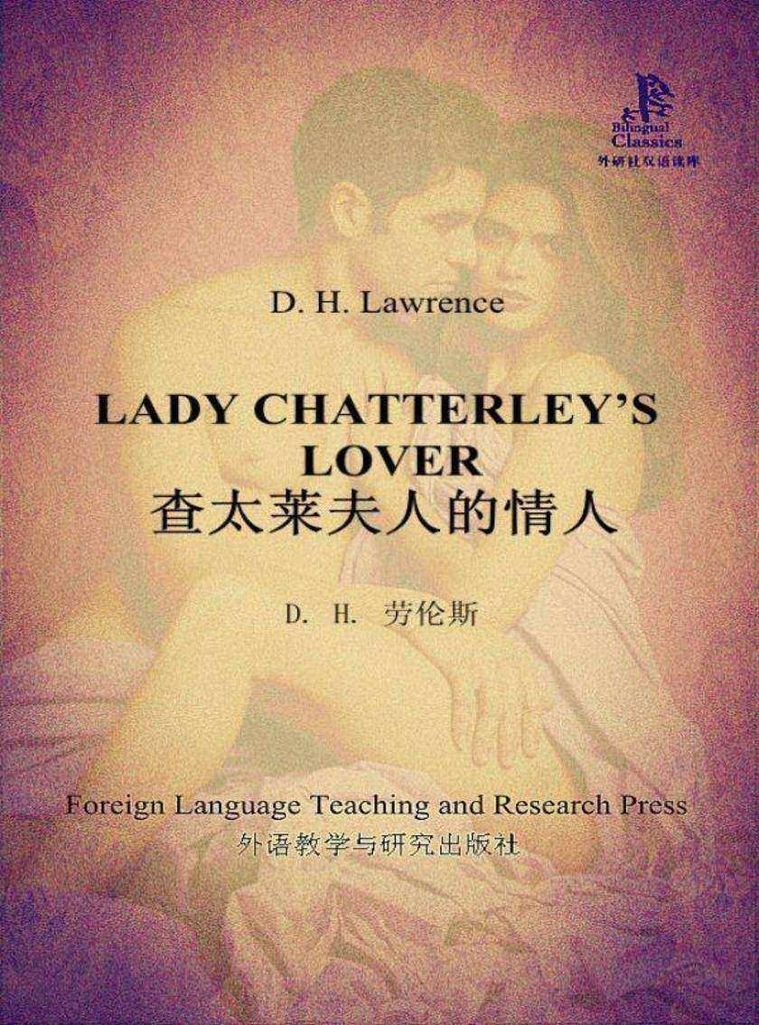查太莱夫人的情人(外研社双语读库)