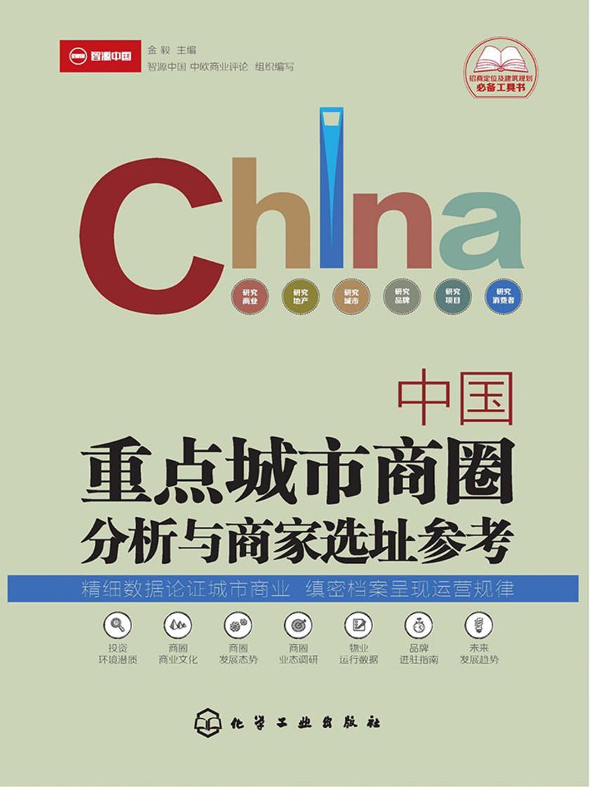 中国重点城市商圈分析与商家选址参考