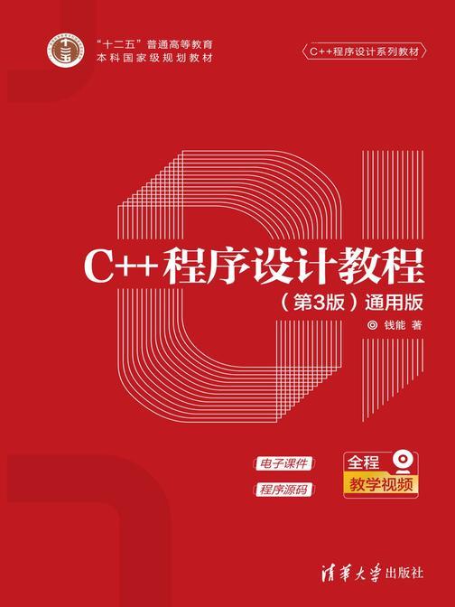C++程序设计教程(第3版)(通用版)