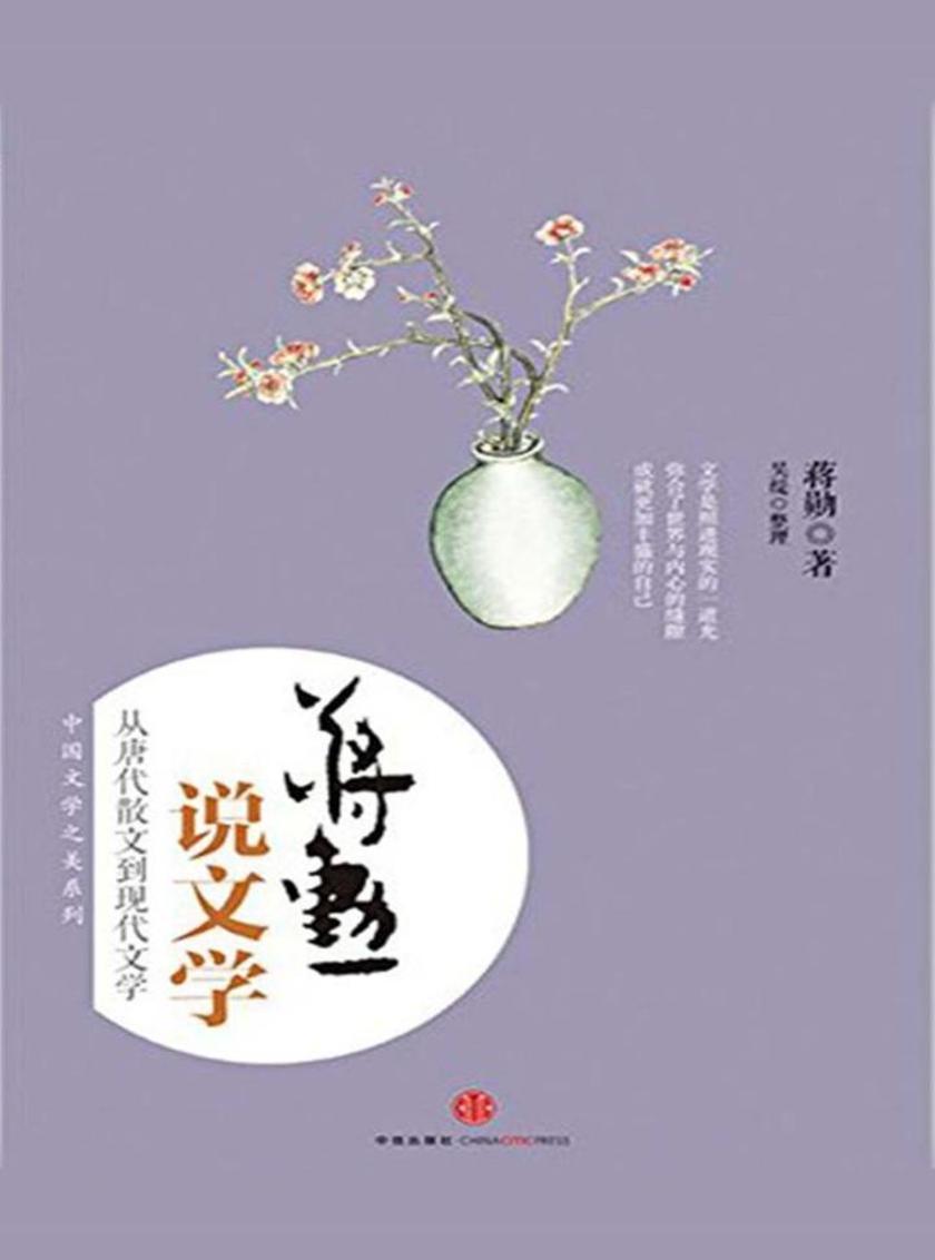 蒋勋说文学:从唐代散文到现代文学