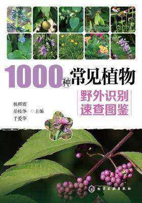 1000种常见植物野外识别速查图鉴