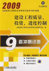 建设工程质量、投资、进度控制 2008(新教材)(试读本)