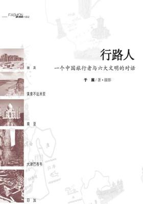 行路人:一个中国旅行者与六大文明的对话