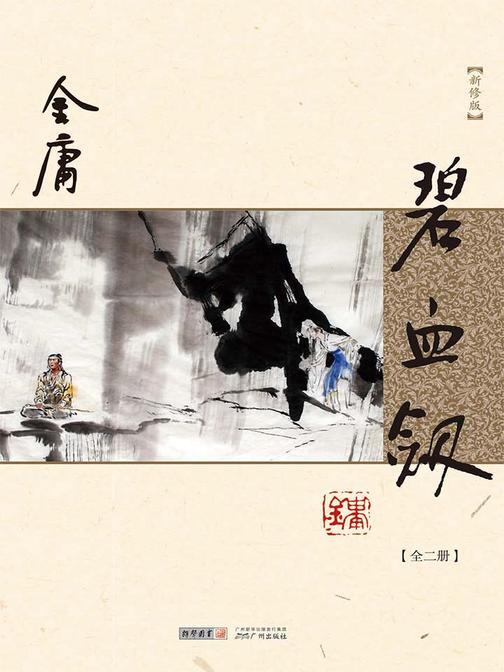 碧血剑(新修版 纯文字)全二册