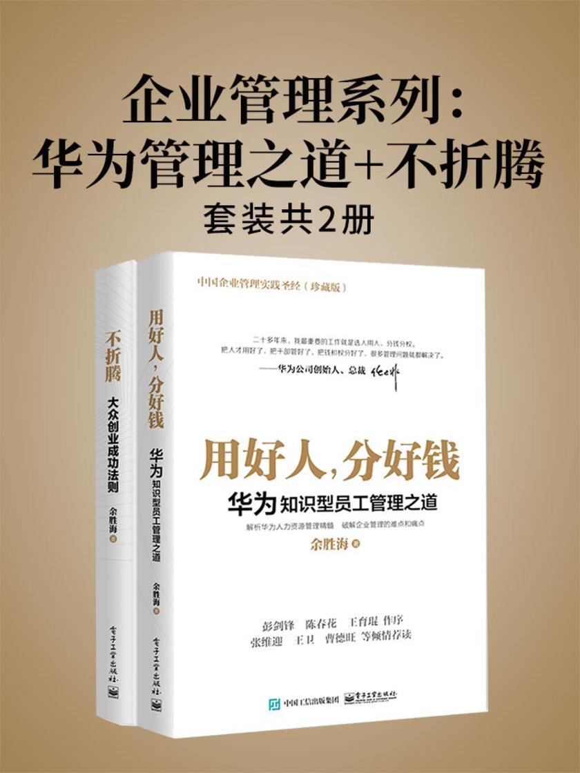 企业管理系列:华为管理之道+不折腾(套装共2册)