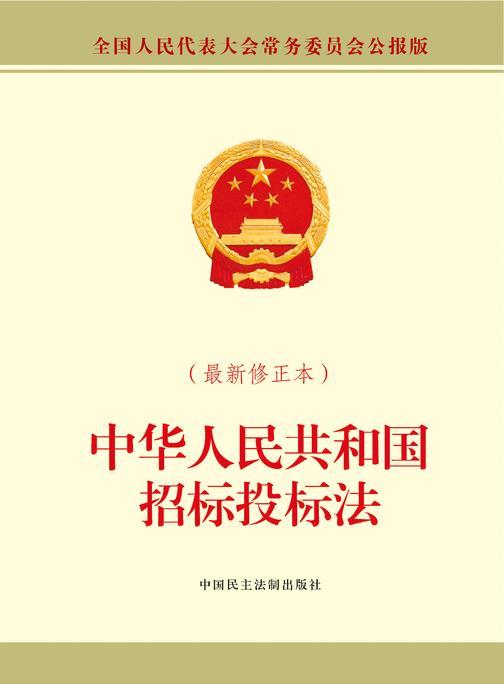 中华人民共和国招标投标法(*修正本)