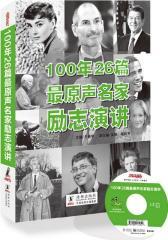100年26篇 原声名家励志演讲(试读本)