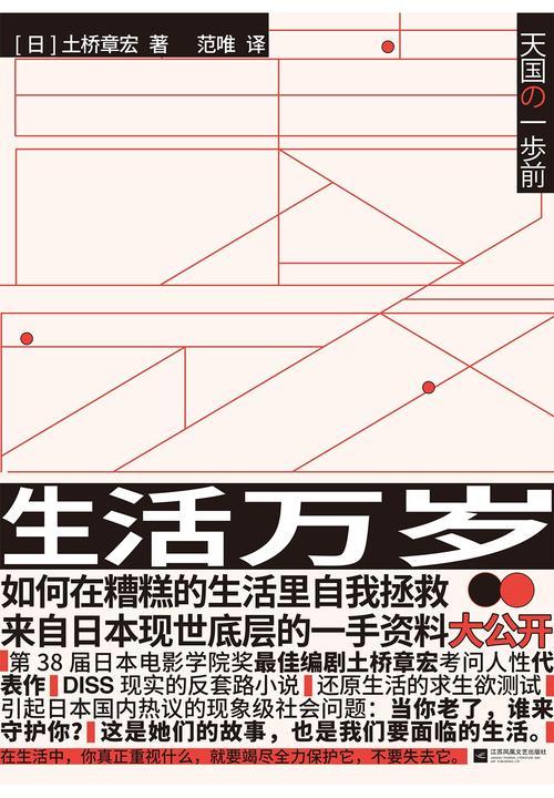生活万岁【日本电影学院奖最佳编剧土桥章宏DISS现实的反套路小说。引起日本国内热议的现象级社会问题】