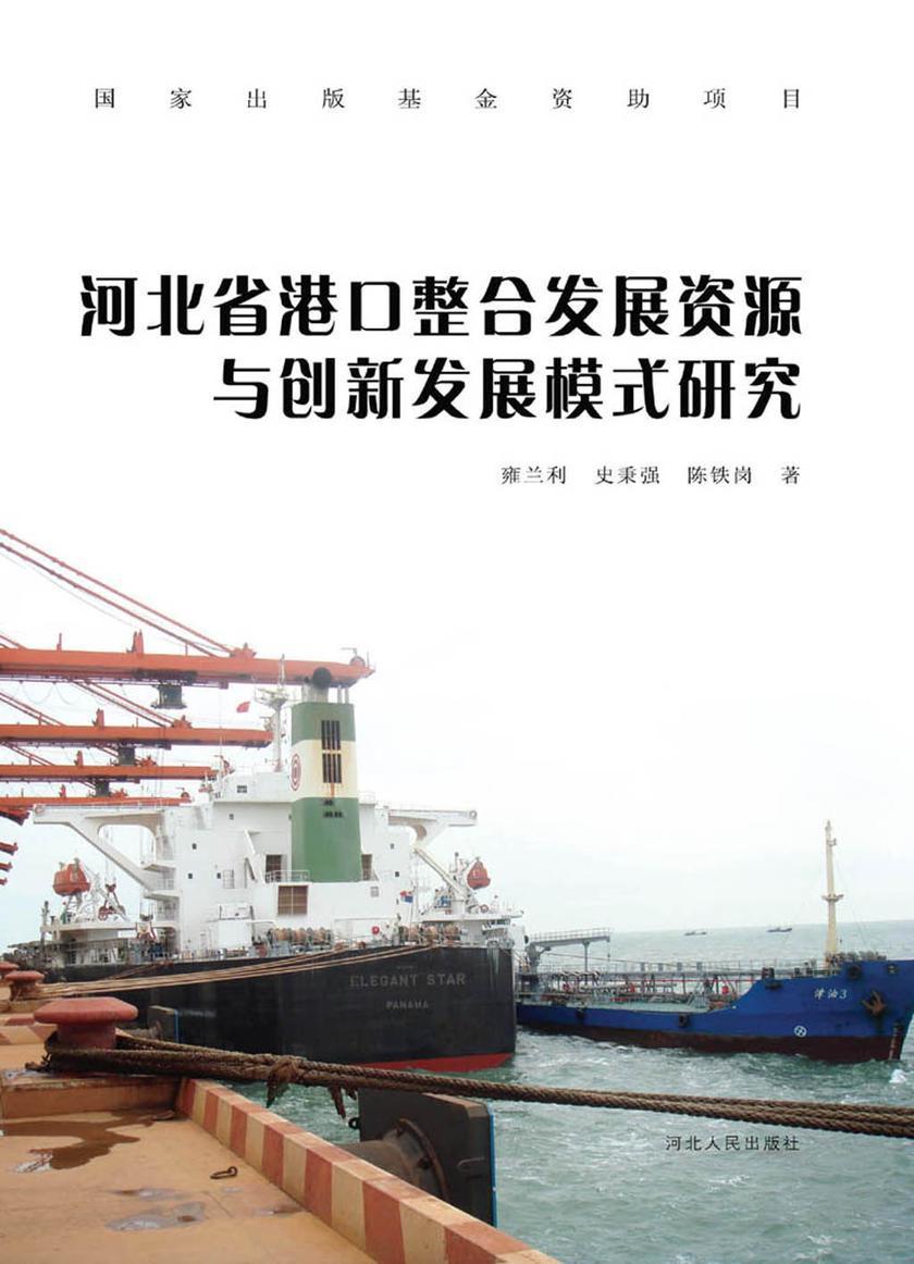 河北省港口整合发展资源与创新发展模式研究