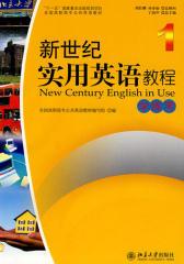 新世纪实用英语教程(1)学练考(仅适用PC阅读)