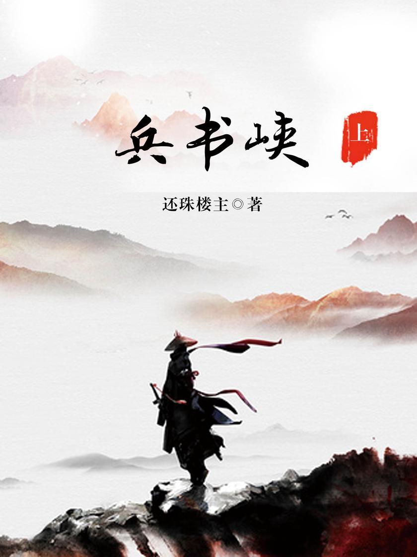 兵书峡(上)