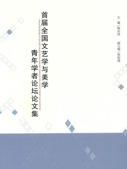 首届全国文艺学与美学青年学者论坛论文集