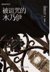 被诅咒的木乃伊(试读本)